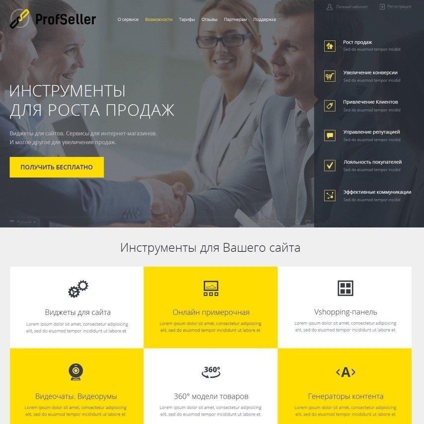 создание сайт в челябинске
