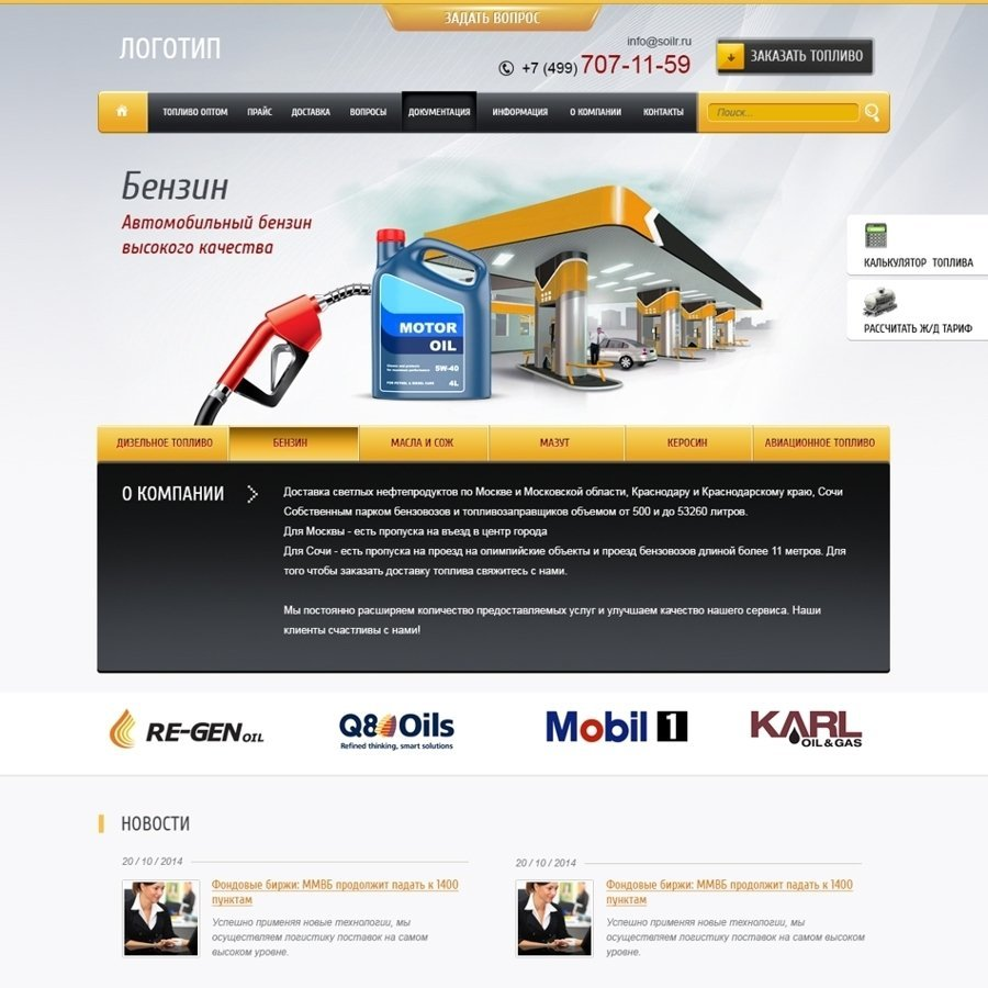 Обслуживание web сайта, оптимизация продвижение сайта оплата за результат продвижение сайта