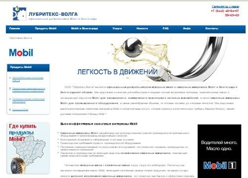 Сайт-визитка дистрибьютора Mobil