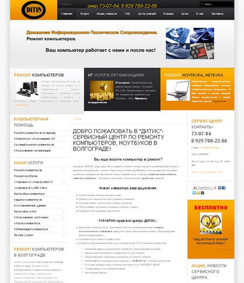 Создание сайтов оптимизация раскрутка волгоград поисковая оптимизация раскрутка продвижение сайта контекстная реклама комплексный интерне