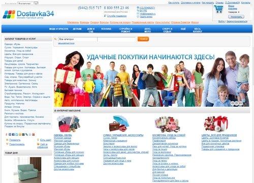 Разработка интернет-магазина Доставка34