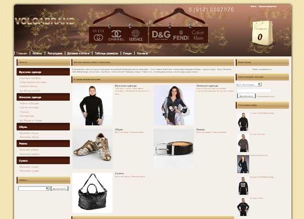 Интернет Магазин Детской Одежды Волгоград