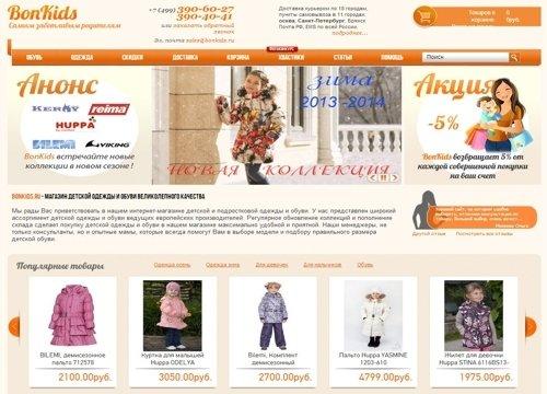 Сайты магазинов детской одежды