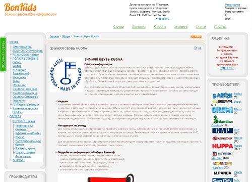 Продвижение сайта детских товаров скачать xrumer 12.0.9 и socplugin 4.0.16