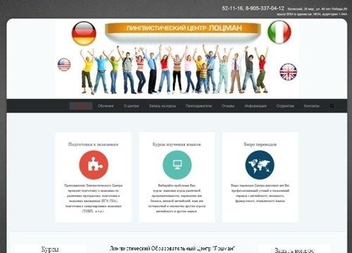 Продвижение сайта в волжском продвижение своего интернет сайта для чайника