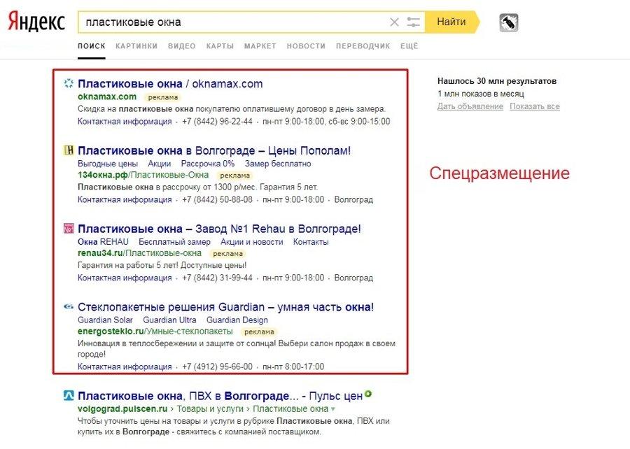 Контекстная реклама поисковое продвижение сайта
